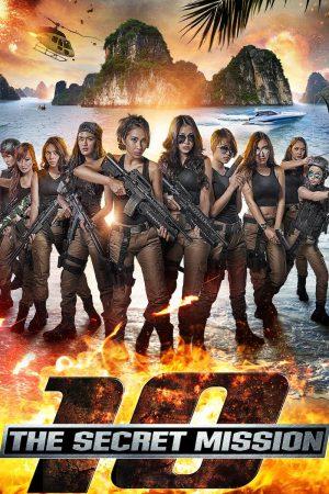 10-the-secret-mission-film